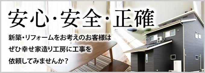 新築・リフォームをお考えのお客様はぜひ幸せな家造り工房に工事を依頼してみませんか?