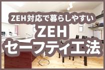 高耐震メタル工法