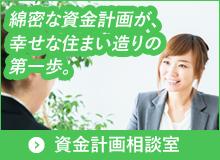 資金計画相談室