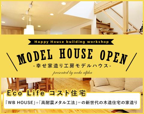 幸せ家造り工房モデルハウス