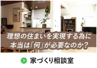 理想の住まいを実現する為に本当は「何」が必要なのか?家づくり相談室