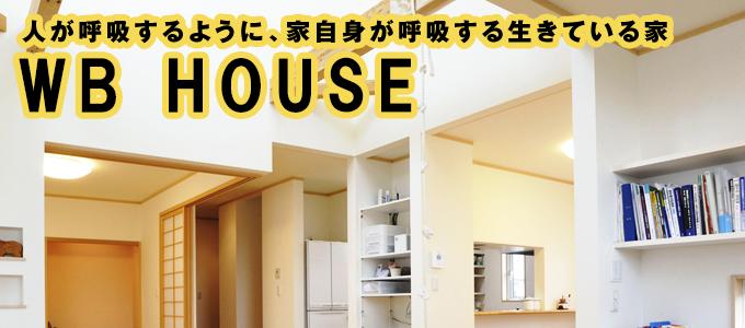 人が呼吸するように、家自身が呼吸する生きている家通気断熱WB工法