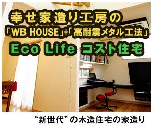 幸せ家造り工房の「web工法」+「高耐震メタル工法」EcoLifeコスト住宅。新世代の木造住宅の家造り
