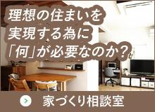 家づくり相談室