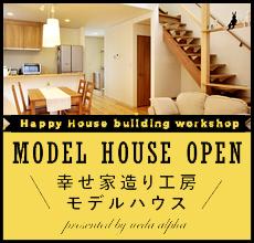 モデルハウスを体感