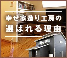 幸せ家造り工房の選ばれる理由