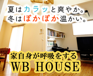 家が自身が呼吸をする通気断熱WB工法